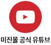 미진몰 공식 유튜브